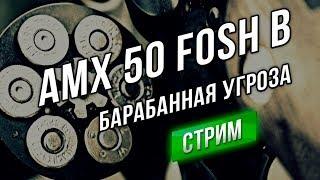 Стрим Wot 9.20 Amx 50 Foch B Новая Барабанная Угроза