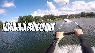 видео Советы начинающим воднолыжникам