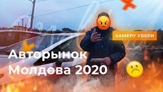 камеру убери!!! Это не наши BMW. Авторынок - Молдова, Кишинев 2020. Piata Auto Pruncu