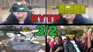 Rytp 3/2 - Мультики про танки (геранд) приколы с герандом