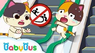 ★NEW★エスカレーターにのろう❤エスカレーターの乗り方とマナー | 子ども向け安全教育 | 赤ちゃんが喜ぶアニメ | 動画 | BabyBus thumbnail