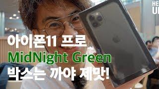 아이폰11프로  iPhone11 Pro 미드나잇그린은 역시 까야 제맛이죠!