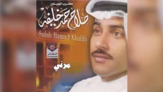 Morni صلاح حمد خليفة - مرني
