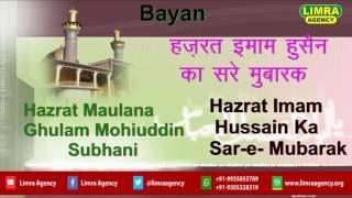Hazrat Maulana Ghulam Mohiuddin Subhani Hazrat  Hussain Ka Sar e Mubarak HD India