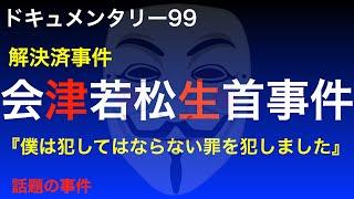 会津若松で起きた衝撃の事件