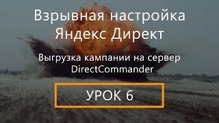 Взрывная настройка Яндекс Директ. Урок 6