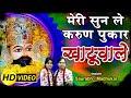 Download Meri Sun Le Karun Pukar O Shish Ke Dani !! Latest Khatu Shyam Bhajan by Saurav Madhukar #Bhajan 2017 MP3 song and Music Video