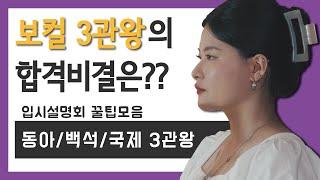 신촌뉴 보컬입시특강 동아방송예대 실용음악과 보컬전공 합…