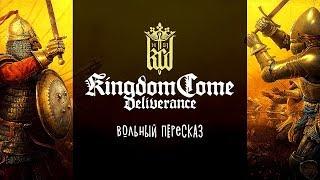 Kingdom Come Deliverance | Вольный пересказ (все серии)