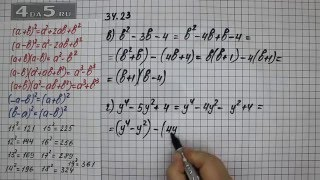 Упражнение 34.23. Вариант В. Г. Алгебра 7 класс Мордкович А.Г.