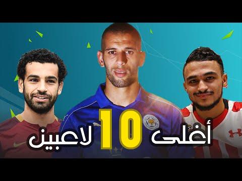 أغلى 10 لاعبين عرب في موسم 2016-2017