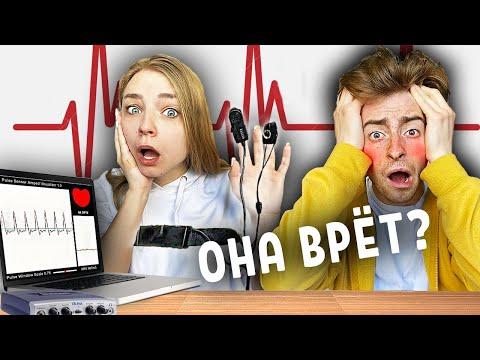 ПРОШЛИ ТЕСТ НА ДЕТЕКТОРЕ ЛЖИ!..**ОНА МНЕ ВРАЛА?** - Видео онлайн
