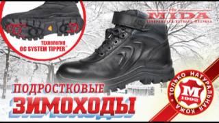 Промо видео ТМ Мида сезон зима+деми 21a03d32f6e4d