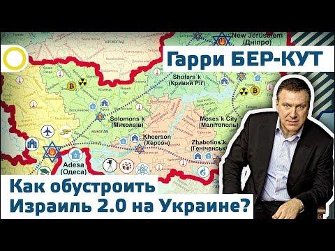 ГАРРИ БЕР-КУТ. КАК