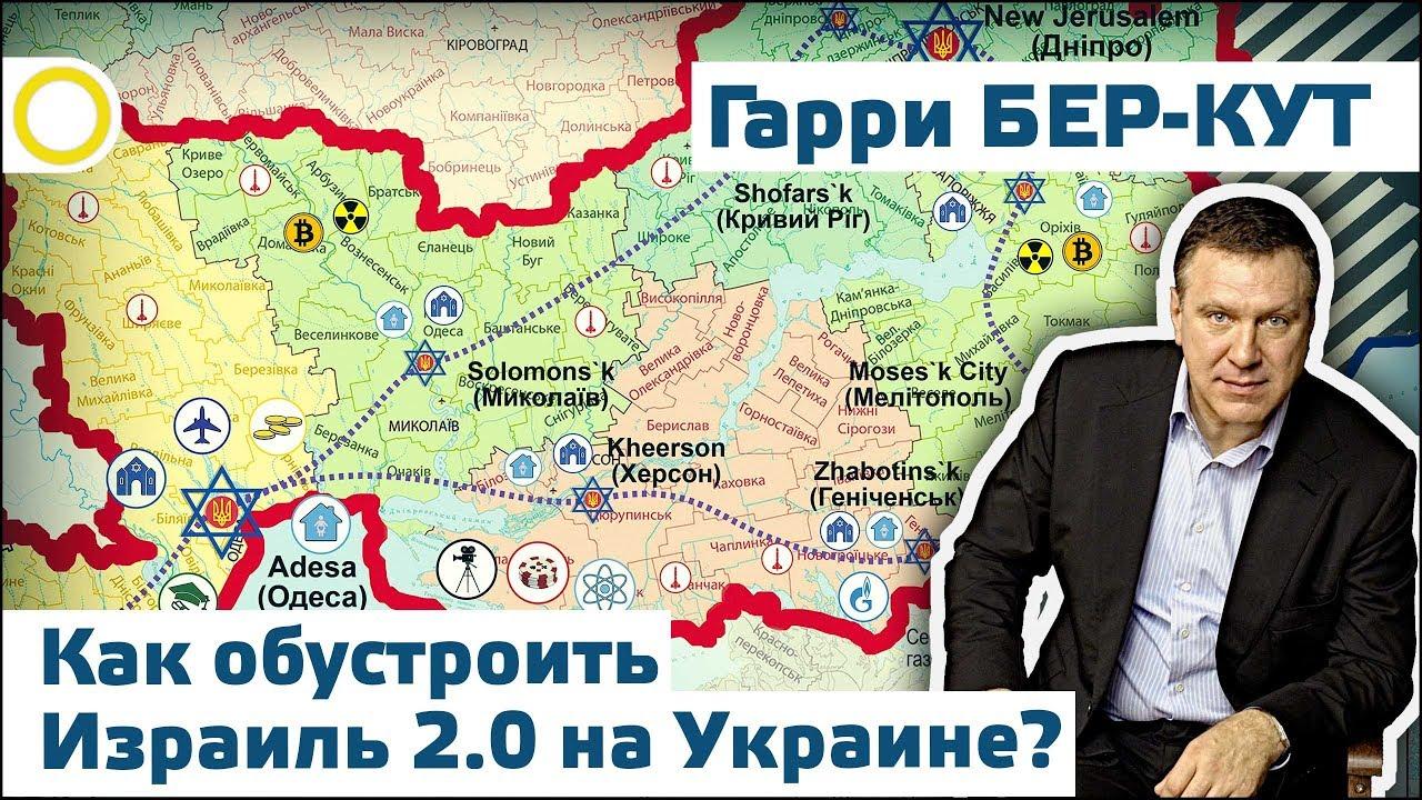 Гарри Бер-Кут: Как обустроить Израиль 2.0 на Украине?