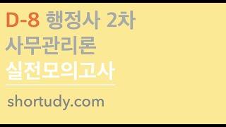 [숏터디] D-8 행정사 2차사무관리론 실전모의고사 (…