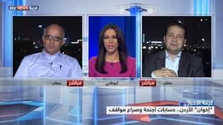 إخوان الأردن.. حسابات أجنحة وصراع مواقف
