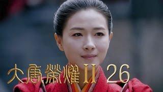 《大唐榮耀2》【未刪減版】第26集(景甜、任嘉倫、萬茜、舒暢主演)