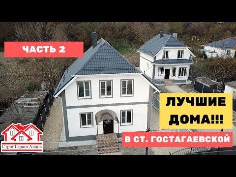 ЛУЧШИЕ ДОМА В СТАНИЦЕ ГОСТАГАЕВСКОЙ!!! | 2 ЧАСТЬ