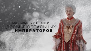 Проект «Образы»: Екатерина II — Яна Кудрявцева