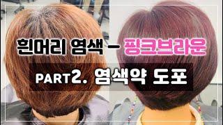 [유아우라컬러레시피]흰머리염색_핑크브라운_염색하는방법_…