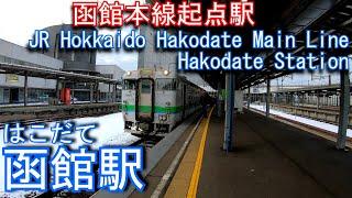 JR北海道 函館本線 函館駅を探検してみた Hakodate Station. JR Hokkaido Hakodate Main Line