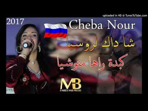 Jedid 2017   Chaba Nour Cha Dak Le Roussia              3àch9ak A Mebasia