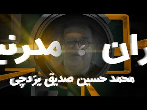 iran va modernite 28 octobre
