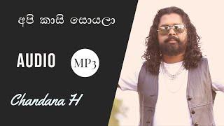 අපි කාසි සොයලා | Api Kasi soyala | Chandana H | Audio