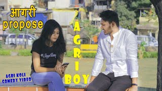 When Agri Boy Propose Girl | Agri Comedy Video | Vinayak Mali
