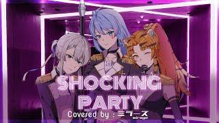 【歌ってみた】mirage - Shocking Party (cover ver. REDSHiFT x Vesuvia remix)【NIJISANJI ID】