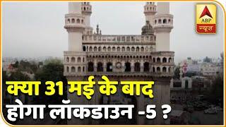 Special Report: क्या 31 मई के बाद होगा Lockdown-5 ? | ABP News Hindi