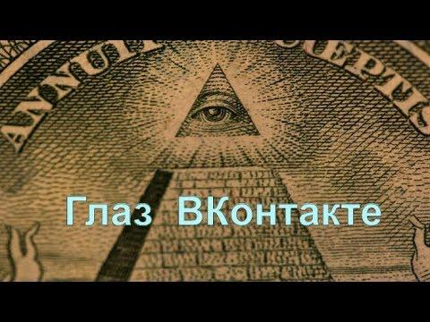 Что означает глаз в ВК под постом / Что означают значки под фото в ВКонтакте