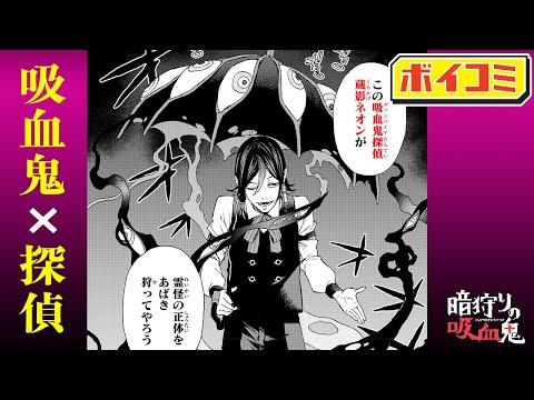 【漫画】『仄見える少年』のコンビが描く、吸血鬼探偵ダークファンタジー読切『暗狩りの吸血鬼』前編【ジャンプ/ボイスコミック】