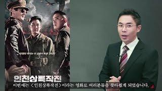 영화 '인천상륙작전' 설민석 강의 영상