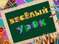 Уроки для детей Александр Пушкин Руслан и Людмила Часть 1 mp3