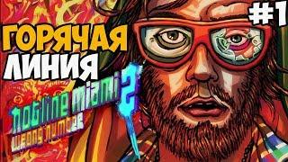 ВАЙС СИТИ В 2D  Hotline Miami 2 Wrong Number Прохождение На Русском - Часть 1