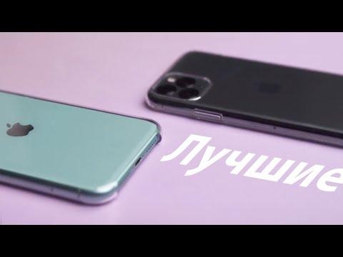 Выбираем ЛУЧШИЙ чехол для IPhone 11/11 Pro!