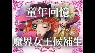 【J.P講童年回憶】10分鐘看完 魔界女王候補生 / 魔女的考驗 (上) thumbnail