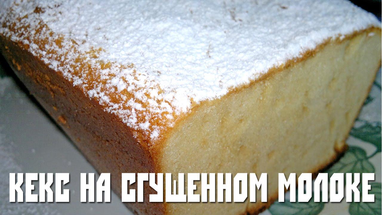 пирог на сгущенке рецепт с фото