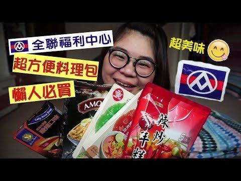全聯必買料理包你知道幾樣(韓式、日式、泰式、義式) ll JNi Hsiao