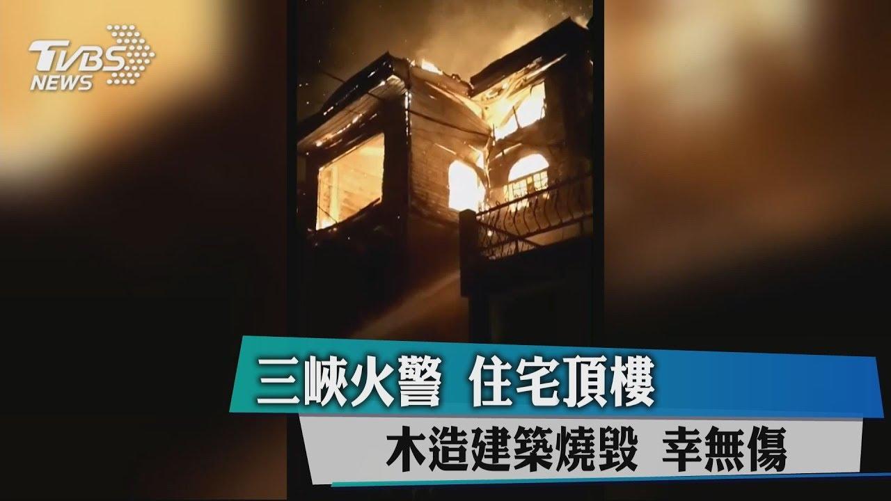 三峽火警 住宅頂樓木造建築燒毀 幸無傷 - YouTube
