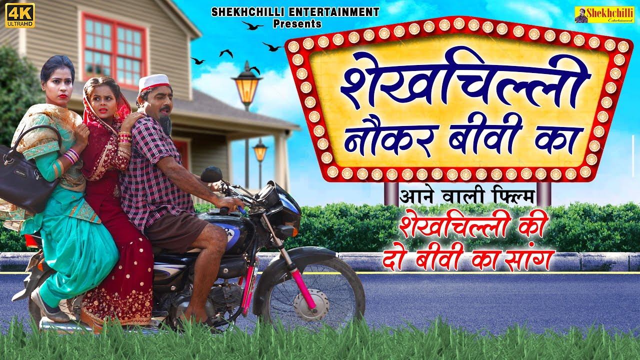 शेखचिल्ली नाैकर बीवी का || New Song ||Sheikhchilli ki new comedy Haryanavi कॉमेडीFanny comedy (2021)