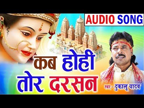 Dukalu Yadav | Cg Jas Geet | Kab Hohi Tor Darsan | Chhatttisgarhi Bhkati Song | 2018 | KK CASSETTE