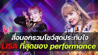 """LISA ที่สุดของ performance"" สื่อนอกรวมโชว์สุดประทับใจ (Koreaboo)"