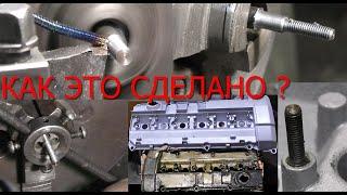 Изготовление шпилек крышки Головки Блока Цилиндров BMW E34