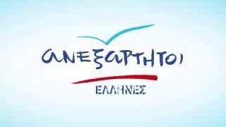 ΜΑΝΤΙΝΑΔΑ SPOT 02 - ΕΘΝΟΣ (ΠΑΝΟΣ ΚΑΜΜΕΝΟΣ)