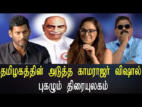 தமிழகத்தின் அடுத்த காமராஜர் விஷால், புகழும் திரையுலகம் - Tamil Cinema News Video