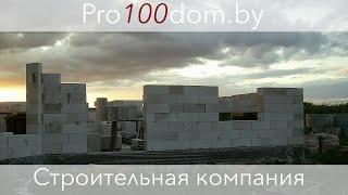 Pro100dom.by - Строительство дома под ключ в Беларуси(Pro100dom.by - строительная компания, которая занимается строительством домов, коттеджей, дач, пристроек и други..., 2014-10-17T19:42:33.000Z)