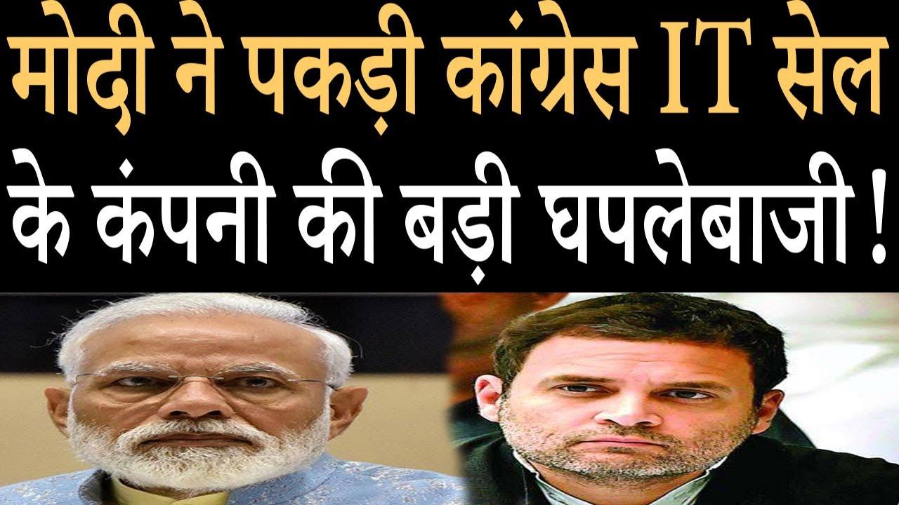 PM Modi ने पकड़ी Congress IT सेल के कंपनी की बड़ी घपलेबाजी!